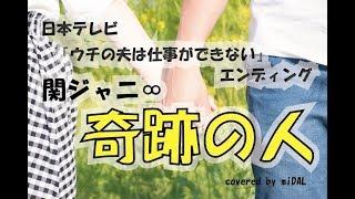 錦戸亮さん主演ドラマのエンディングをカバーしました! □miDAL 作品も...