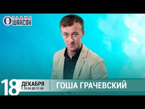 Гоша Грачевский в «Живой струне» на Радио Шансон