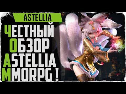 видео: Аstellia online. Как лучше НЕ делать ММorpg в 2019 году