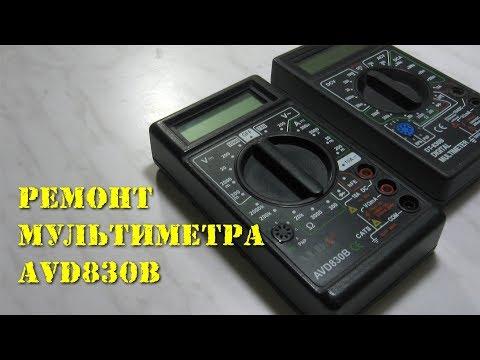 Ремонт мультиметра AVD830B (DT-830B)
