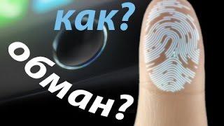 Как обмануть сенсор отпечатка пальцев.