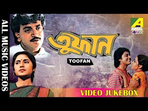 Toofaan | তুফান | Bengali Songs Video Jukebox | Chiranjeet, Rupa Ganguly, Tapas Pal