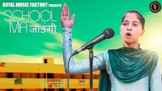 School Ma Jaungi | Rinky, Shalu, Santro | Pooja Chhatter | New Haryanvi Songs Haryanavi 2019