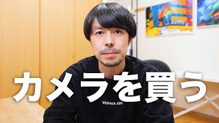 今後買うカメラとレンズのお話【カメラ機材ロードマップ】
