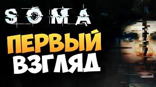 Soma - Ужастик от Создателей Амнезии