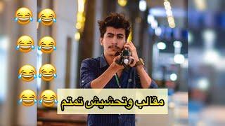 تحشيش تمتم مجموعه تحشيشات تمتم تحشيش عراقي