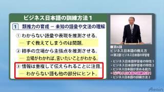 日本語教師養成コース(日本語教育実力養成コース)第6課 第2部【Nihongo】
