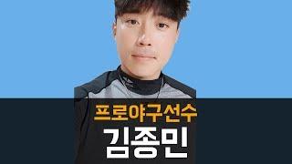 프로야구 한화이글스 포수 김종민 선수 훈련중 아나파 미…