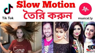 tik tok musically slow motion bangla tutorial | kivabe slow motion video banavo | software review