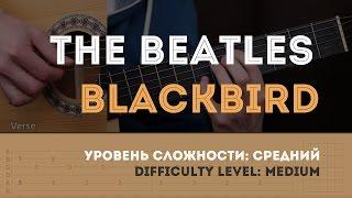 Как играть на гитаре The Beatles – Blackbird (Guitar tutorial)