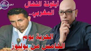 تحليل الحدث// لماذا طلب من المديمي الصمت عند اعتقاله؟+ الطفيليات التي ترفض كلمة الحق و النقض