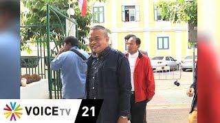 The Daily Dose - นปช. 19 คนไปตามนัดหมายศาล