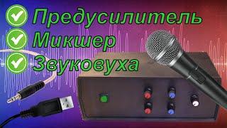 Обзор самодельного аудиомикшера
