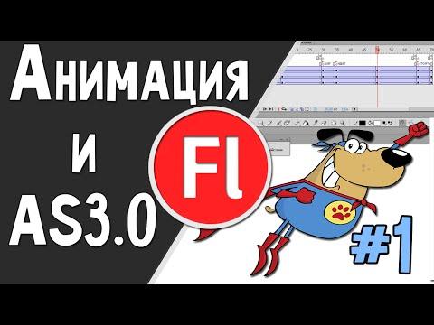 Flash Player скачать для Windows 7 официальная версия
