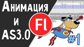 Анимация + ActionScript 3.0 в Flash  (Часть 1)