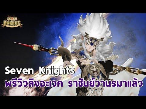 [Seven Knights] รีวิว ลิงหงอคงอะเวค !!  การผ่านดันกิจกรรมคารม่า ระดับปกติ