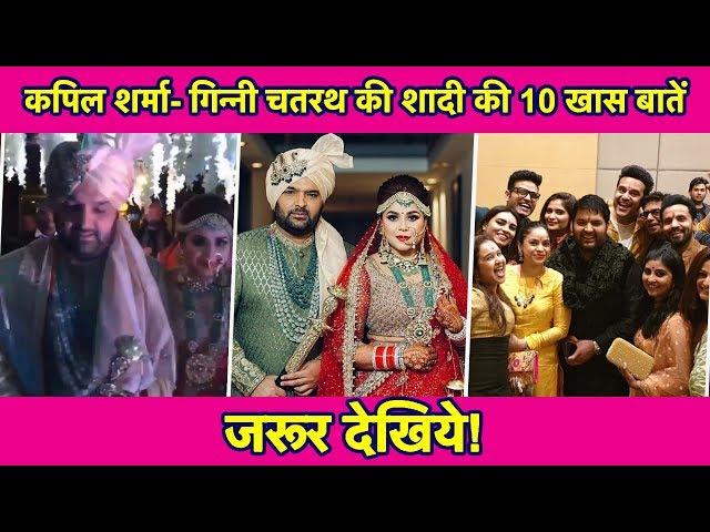 Kapil Sharma Ginni Chatrath Wedding: जानें शादी के खर्चे, मेहमानों और खानों समेत 10 खास बातें