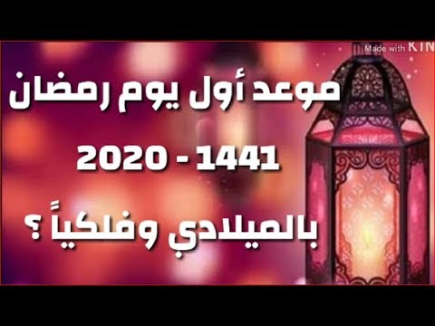 موعد شهر رمضان 1441- 2020 فلكيا