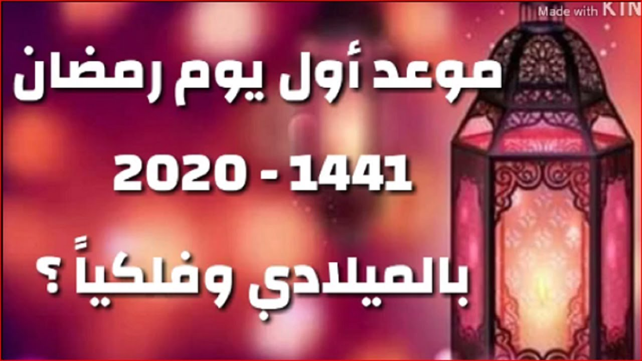 موعد شهر رمضان 1441 2020 فلكيا Youtube
