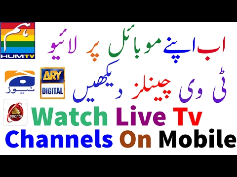 How to Watch Live Tv Channel In Mobile - Hindi- Urdu