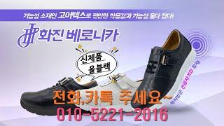화진 베로니카 기능성 신발 / 정장에 예뻐요 / 충격완…