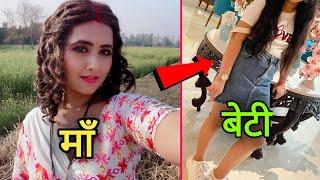 देखिए काजल राघवानी की बेटी के आगे खेसारी की बेटी कृति भी फेल है khesari, kajal ! @Bhojpuriya Special