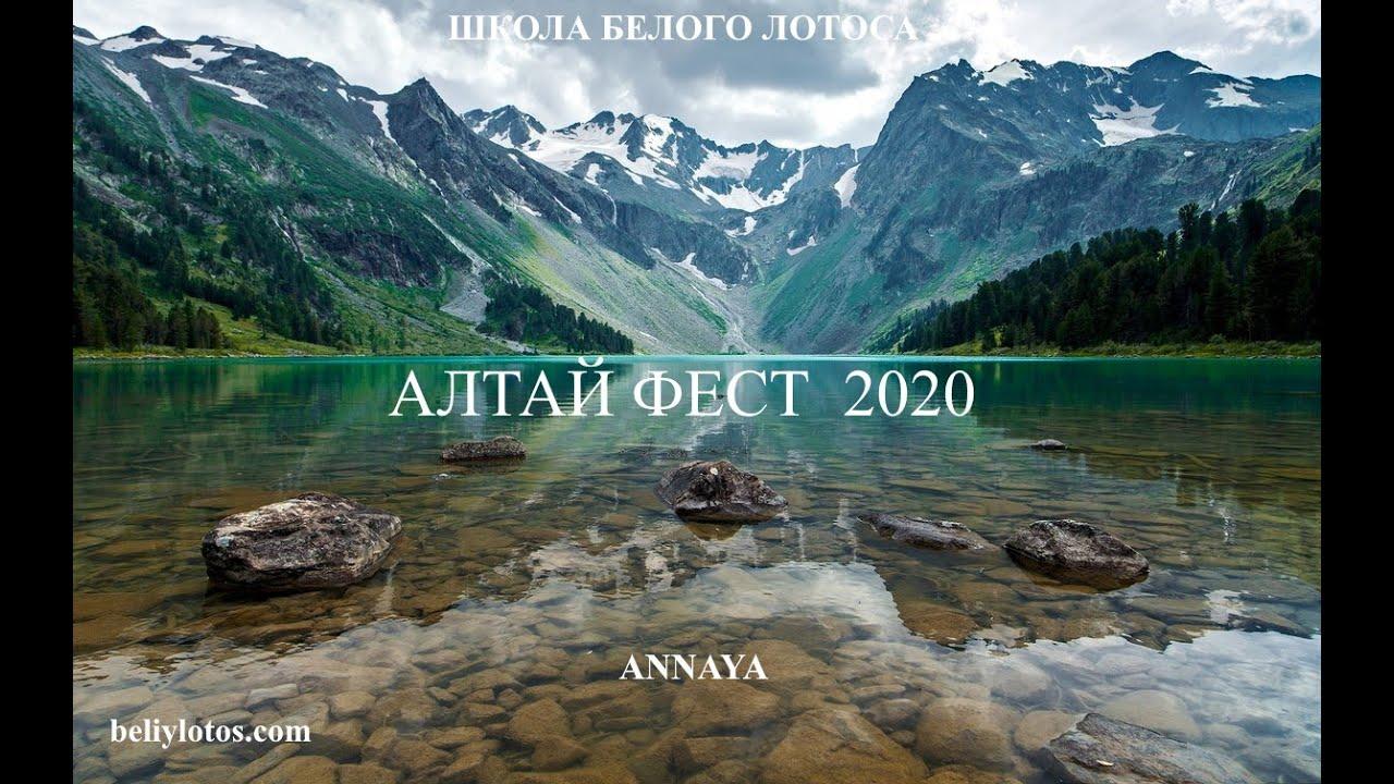 АЛТАЙ ФЕСТ 2020. Что будет в этом году!!!