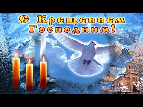 Поздравление С Крещением Господним! Красивое Поздравление С Крещением Господним!