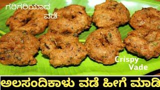 ಈ ತರ ಗರಿಗರಿಯಾದ ವಡೆ ಮಾಡಿ ನೋಡಿ|Alasande vade|ಅಲಸಂದೆ ವಡೆ/instant masala vade/tanu swayam aduge