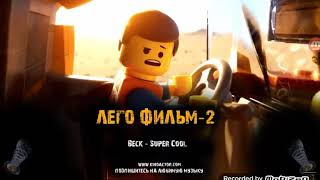 Музыка лего  фильма - 2