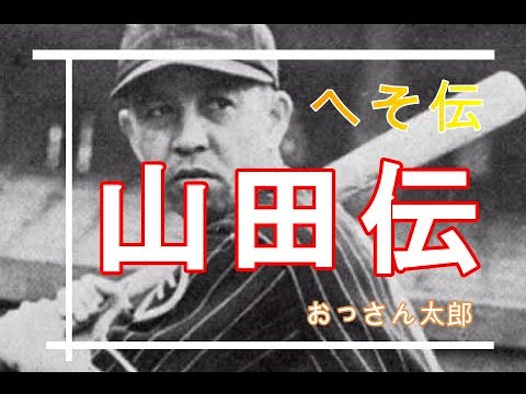 山田伝 - YouTube