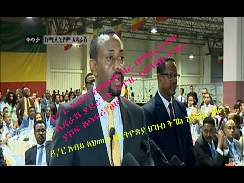 Ethiopian are disappointed, by Dr. Abiy Ahmed at the Millennium Hall. Mehadere Zena