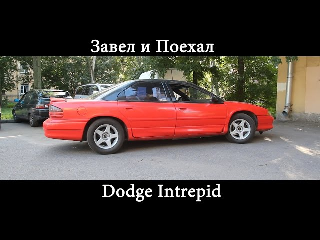 Dodge Intrepid завел и поехал