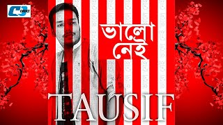 Valo Nei By Tausif | Audio Jukebox | New Songs 2016