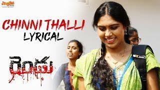Chinni Thalli Lyrical | Rendu | Bheems Ceciroleo | Venky, Aneesha, Deewana | Ram