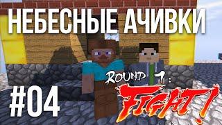 ДРАКА    НЕБЕСНЫЕ АЧИВКИ #04   Minecraft Летсплей   SkyBlock