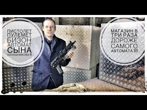 АВТОМАТ БИЗОН ПП-19 !!! ШВЕЙНАЯ МАШИНКА СЫНА КАЛАШНИКОВА !!!
