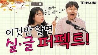 경찰공무원 | 실용글쓰기 이것만 알면 합격?