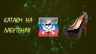 Катка на лабутенах)