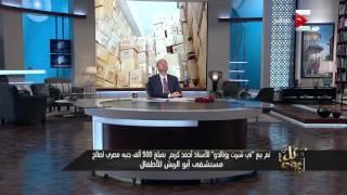 كل يوم - عمرو أديب: مستشفى أبوالريش أنا أشحتلها في الشارع