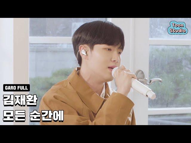 김재환 - 모든 순간에 (바니와 오빠들 X 김재환) 가로라이브 Full ver.