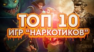 ТОП 10: Игры-Наркотики