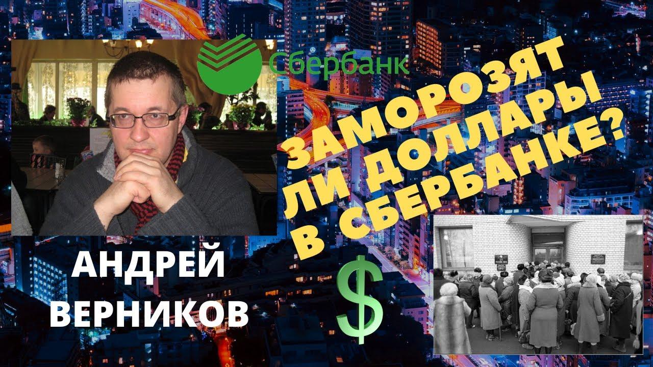 Андрей Верников - ЗАМОРОЗЯТ ЛИ ДОЛЛАРЫ В СБЕРБАНКЕ?