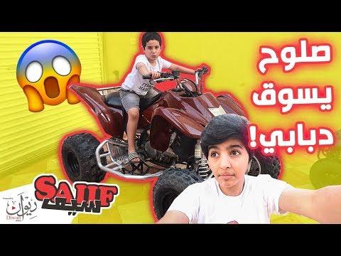 خليت صلوح يسوق دبابي !! #جاب العيد 😂😱 ( لا يفوتكم )