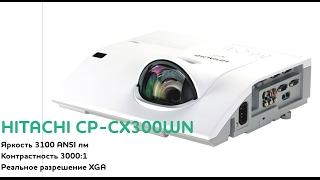 Обзор проектора Hitachi CP-CW300WN