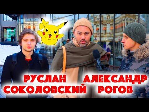 Сколько стоит шмот? Руслан Соколовский и Александр Рогов! Хайповый лук и дорогая одежда! Москва!
