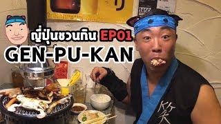 ญี่ปุ่นชวนกิน ร้านอาหารแบบไหนที่คนญี่ปุ่นในไทยชอบไปที่สุด? กด subsc...