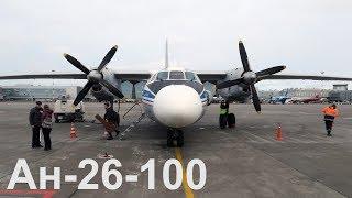 Перелет Кострома - Пулково на Ан-26-100 Костромского авиапредприятия