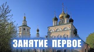 Уроки Трезвости в Кожевниках. Занятие 1 - 23.09.2016.
