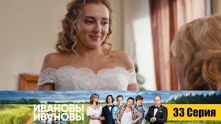 Ивановы-Ивановы - Серия 33